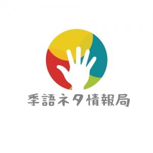 季語ネタ情報局ロゴ