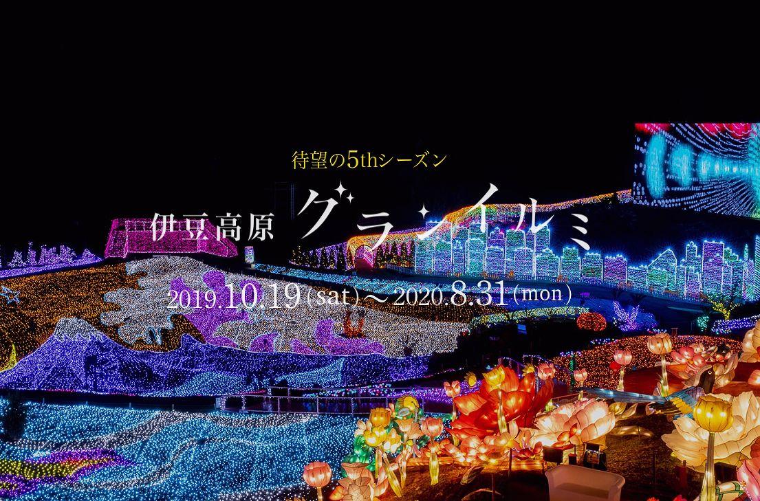 伊豆高原の画像です